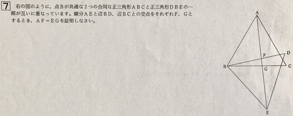 中3北海道学力テスト総合C「数学」(2015、平成27年)問題