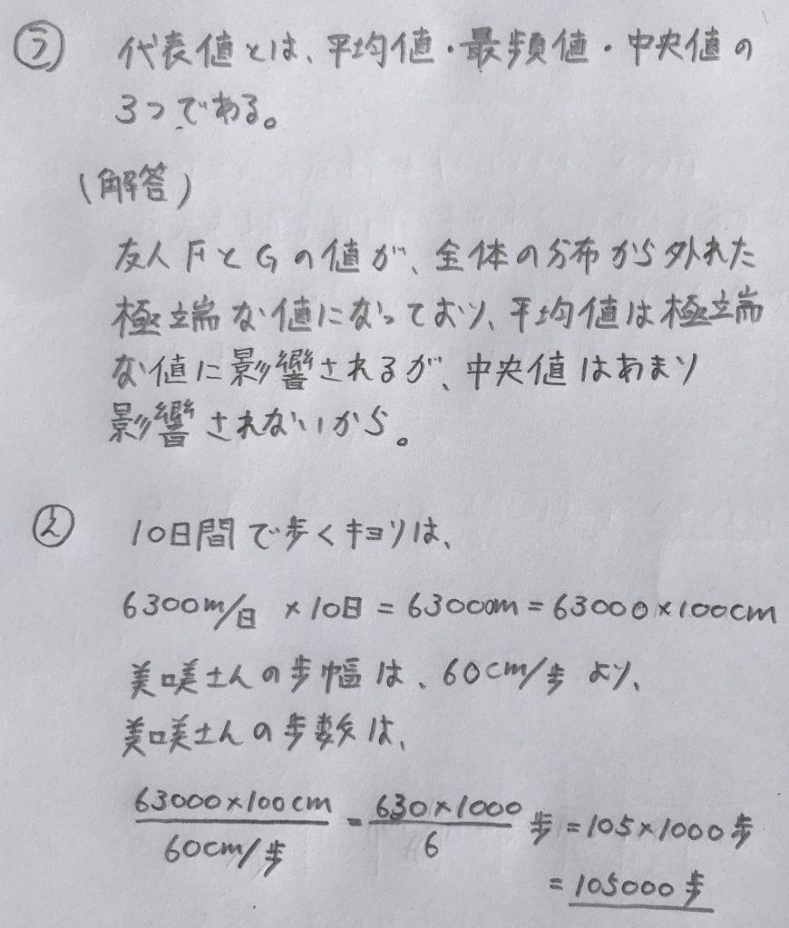 2019年宮城県公立高校入試数学解答
