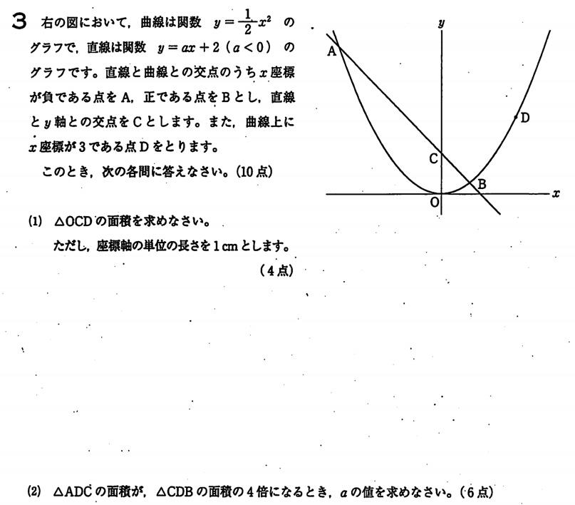 2019年埼玉県公立高校入試数学問題