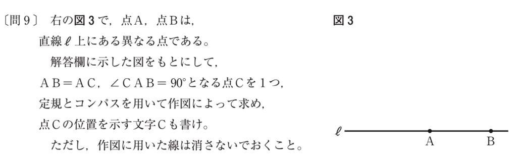 2019年東京都公立高校入試数学問題
