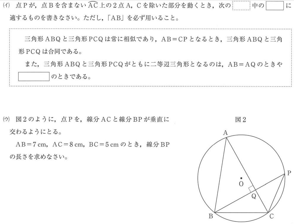 2019年神奈川県公立高校入試数学問題