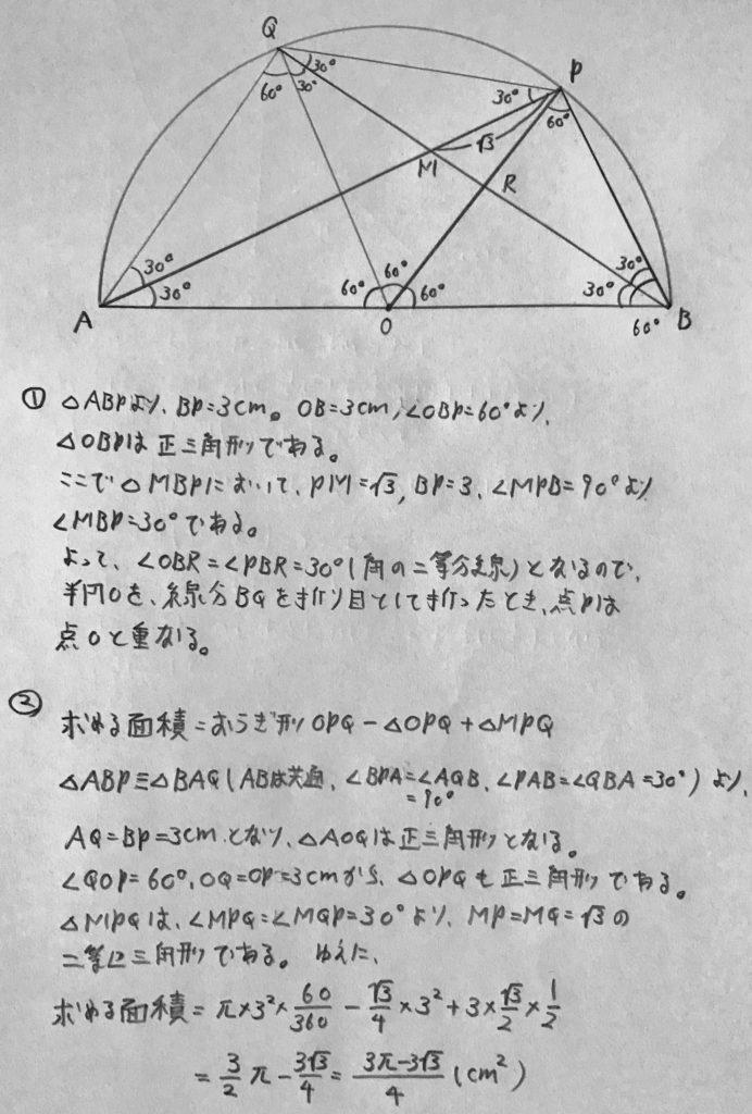 2019年埼玉県公立高校入試数学解答