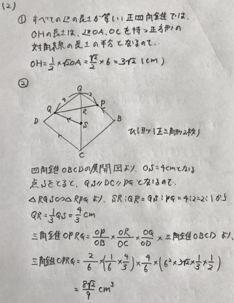 高校 問題 2020 入試 公立 埼玉 県