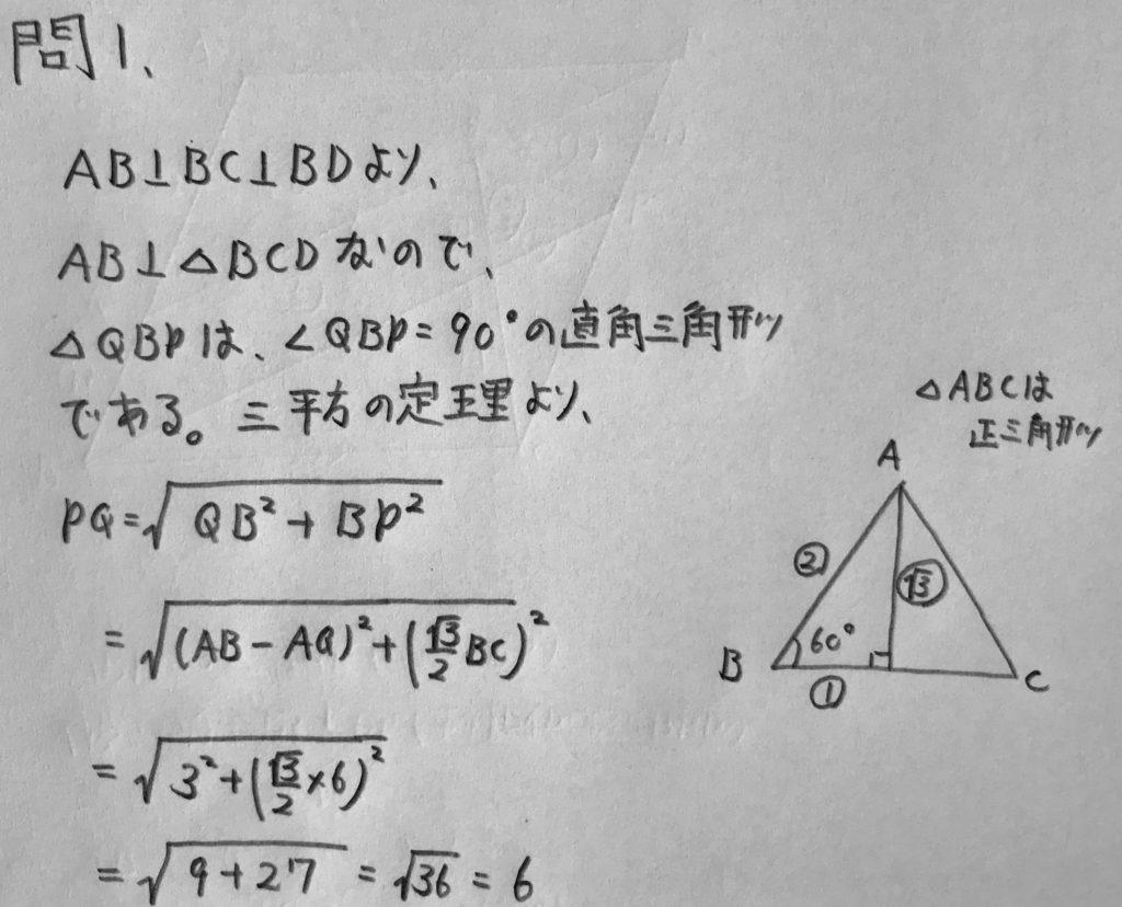 2019年東京都公立高校入試数学解答