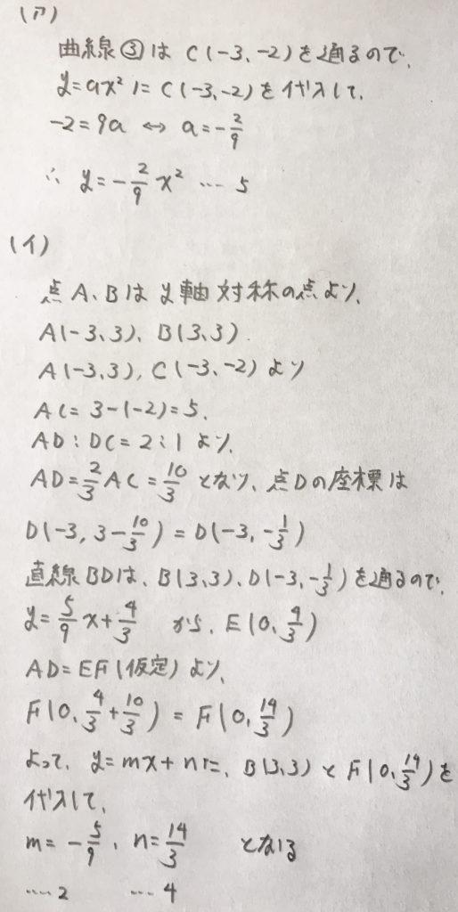 2019年神奈川県公立高校入試数学解答