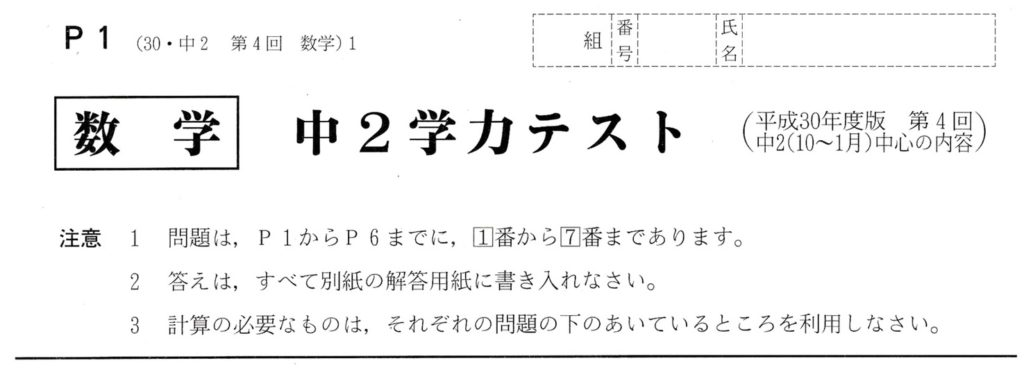北海道学力テスト中2数学2018年第4回過去問題