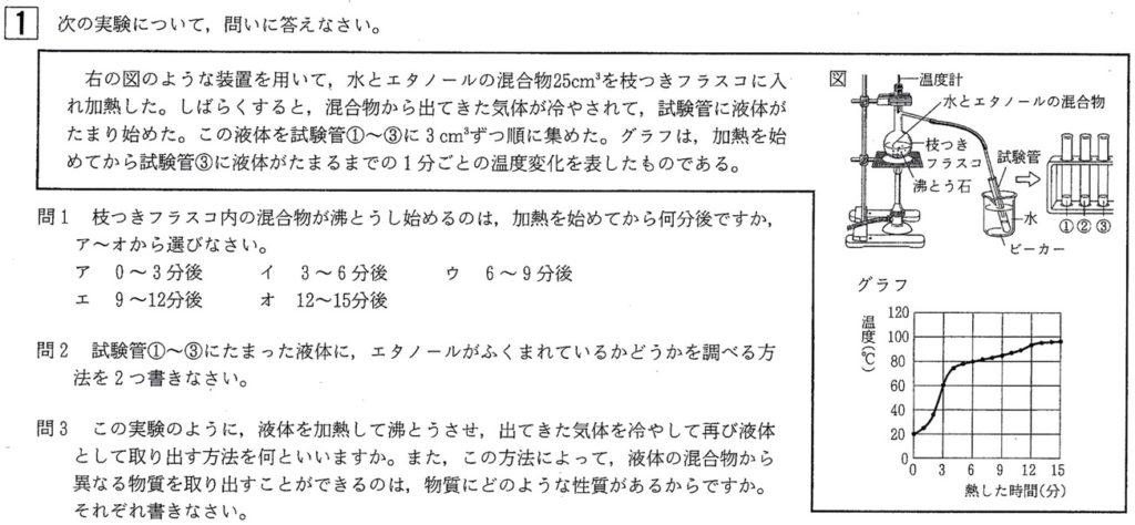 中3北海道学力テスト総合A理科2017年過去問題