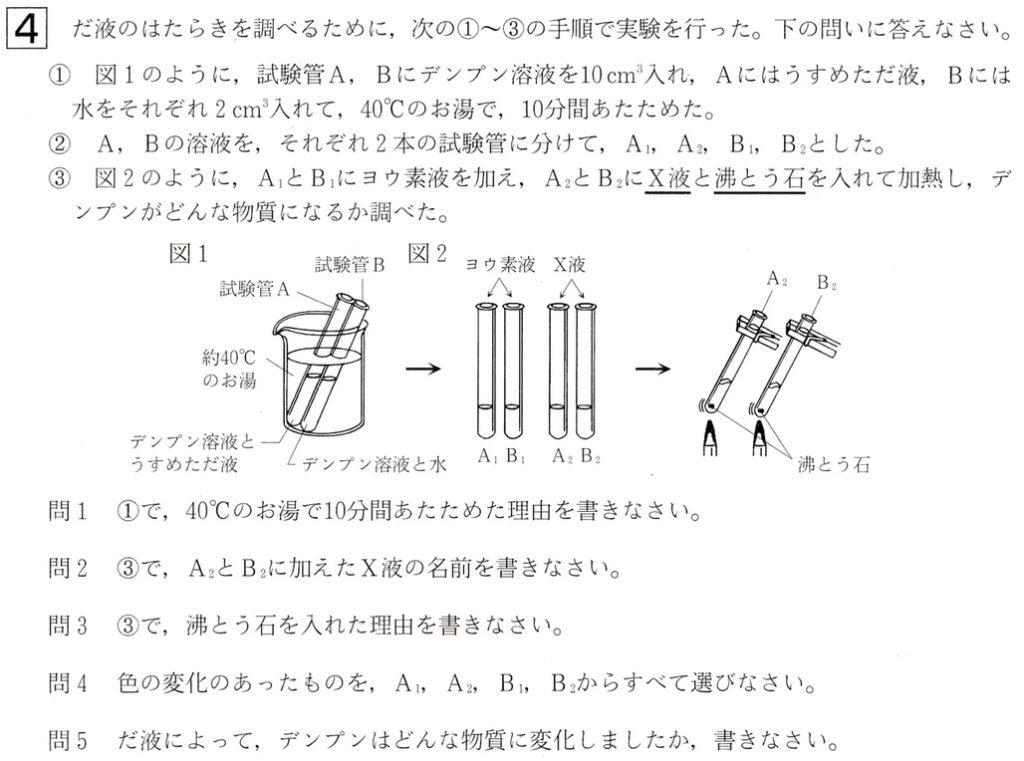 北海道学力テスト中2理科2017年第3回過去問題