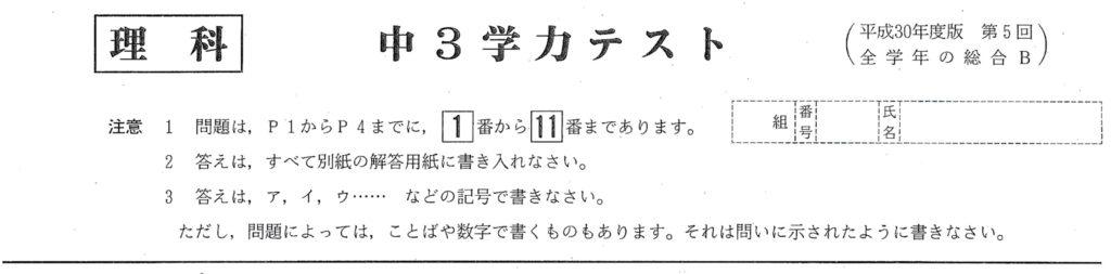中3北海道学力テスト総合B理科2018年過去問題
