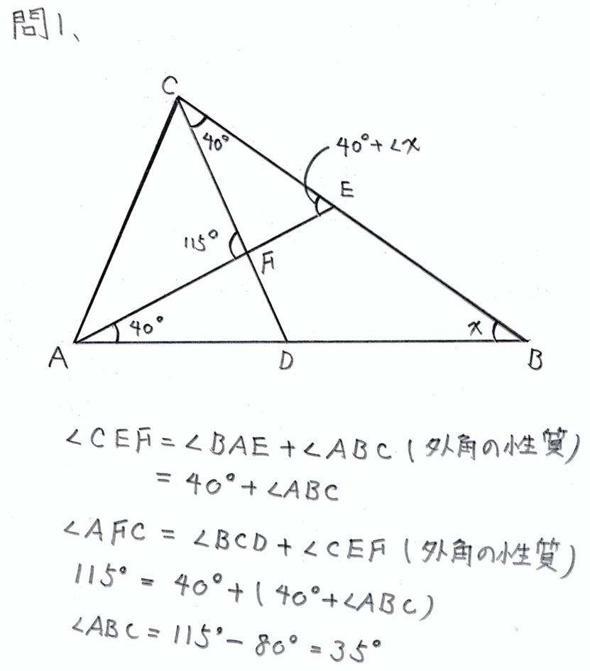 北海道公立高校入試数学2019年(令和2年)(解答・解説)
