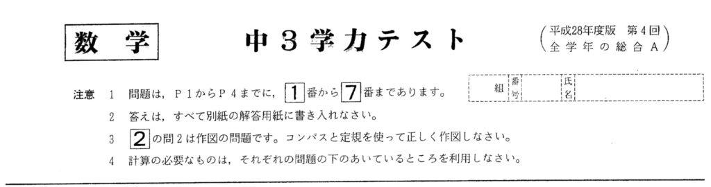 北海道学力テスト中3数学2016年総合A過去問題