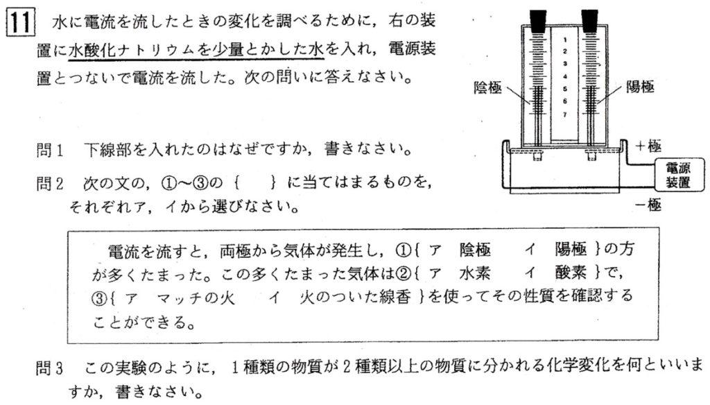 北海道学力テスト中2理科2017年第2回過去問題