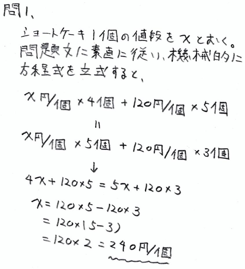 北海道学力テスト中1数学2015年第4回過去問題 解答・解説