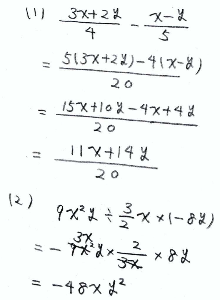 北海道学力テスト中2数学2016年第3回過去問題 解答・解説