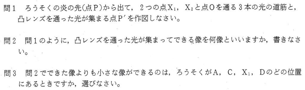 北海道学力テスト中1理科2015年第4回過去問題