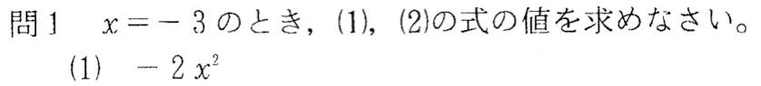 北海道学力テスト中1数学2015年第4回過去問