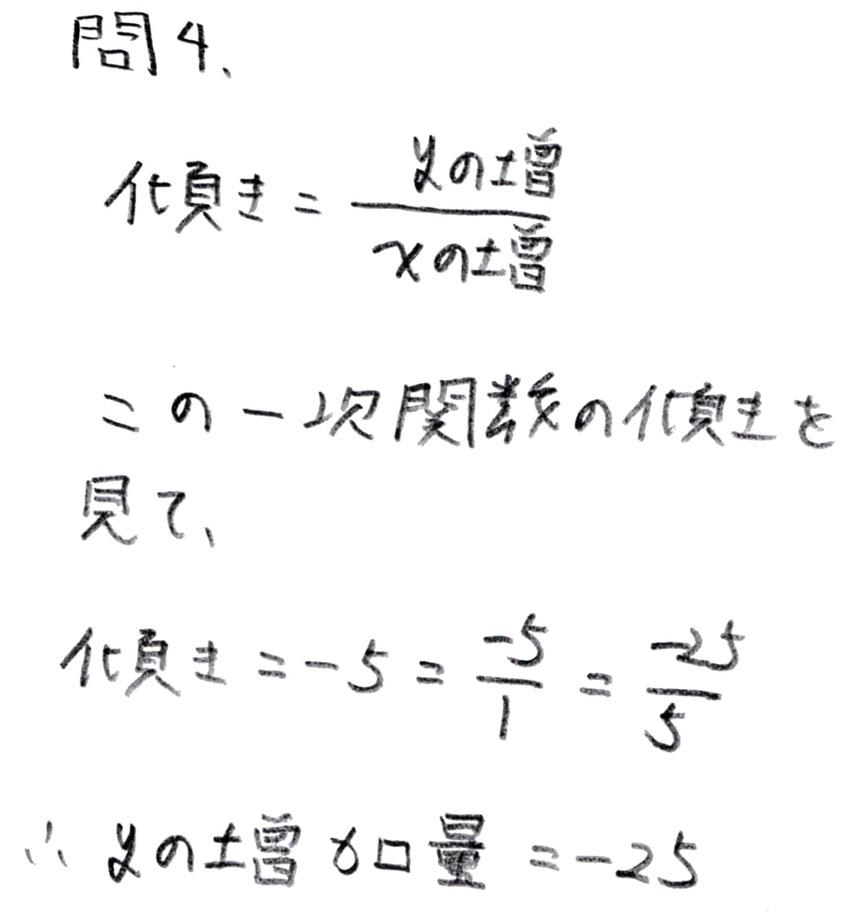 北海道学力テスト中2数学2016年第4回過去問題 解答・解説