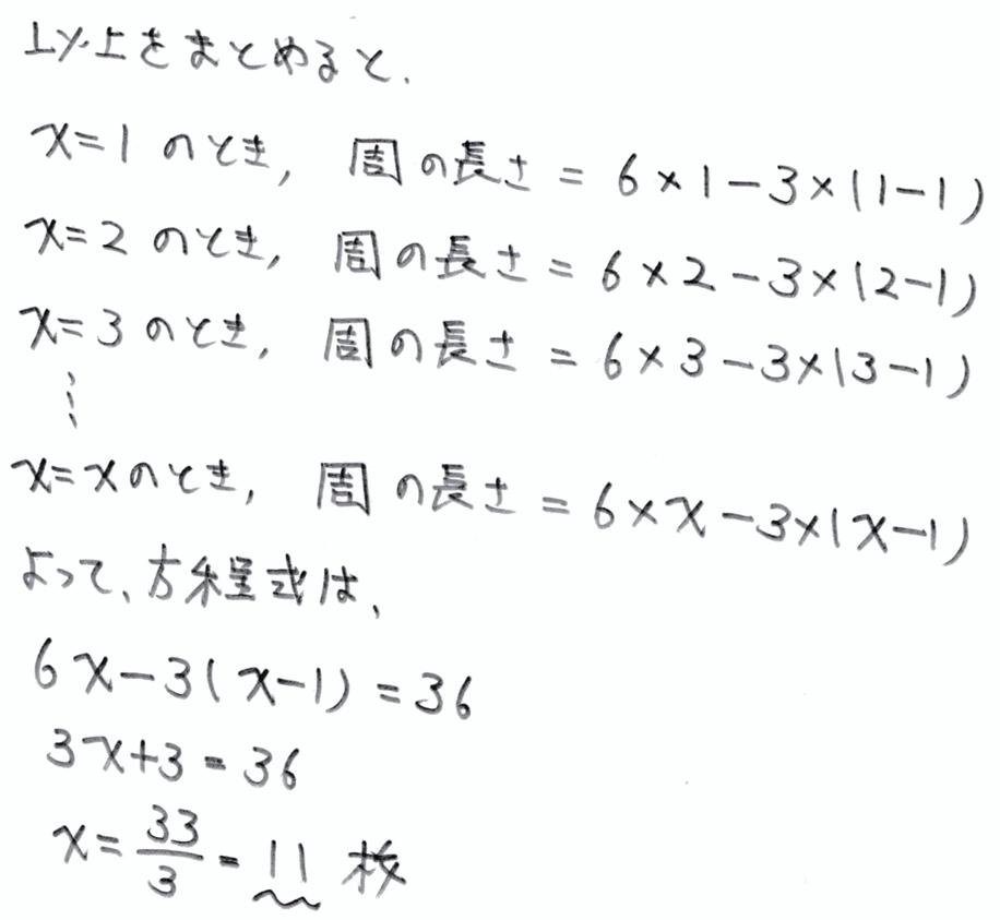 北海道学力テスト中1数学2015年第3回過去問 解説