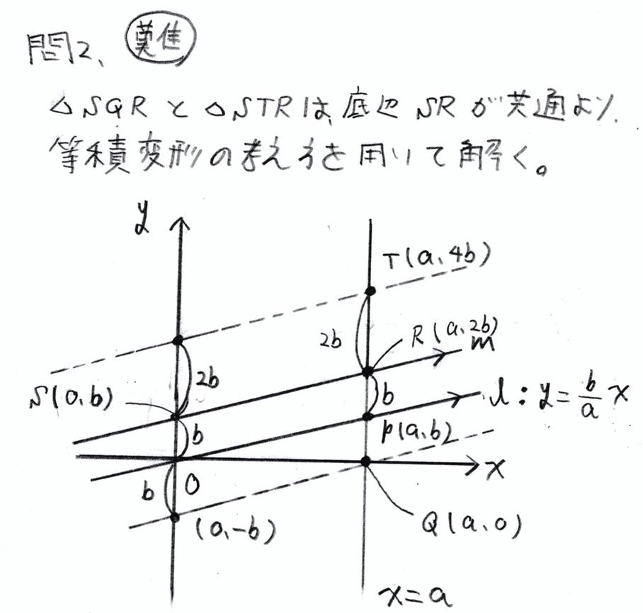 北海道学力テスト中3数学2016年総合A過去問題 解答・解説