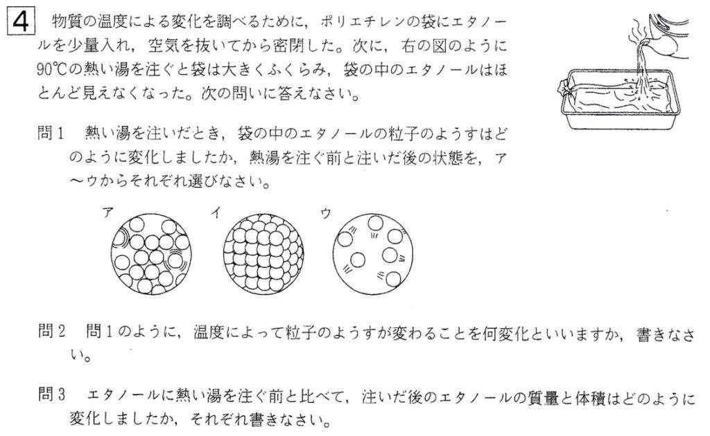 北海道学力テスト中1理科2015年第3回過去問題