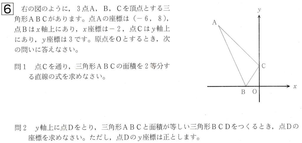 北海道学力テスト中2数学2017年第3回過去問題