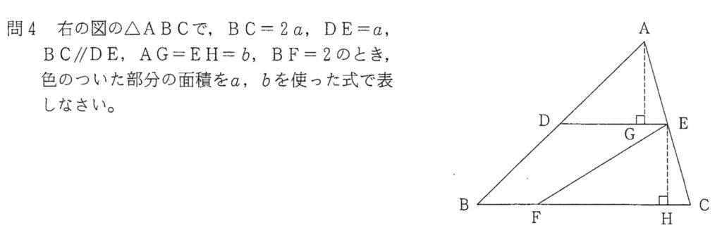 北海道学力テスト中2数学2016年第3回過去問題