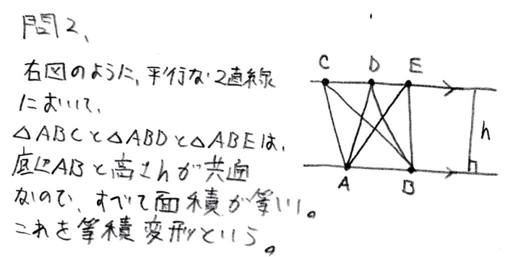 北海道学力テスト中2数学2017年第3回過去問題 解答・解説
