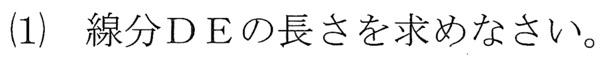北海道公立高校入試数学2020年(令和2年)過去問