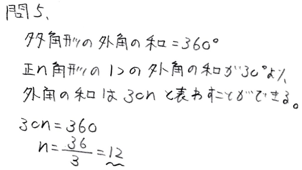 北海道学力テスト中2数学2017年第4回過去問題 解答・解説