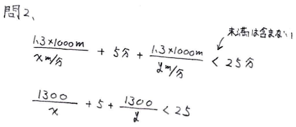 北海道学力テスト中1数学2016年第4回過去問題 解答・解説