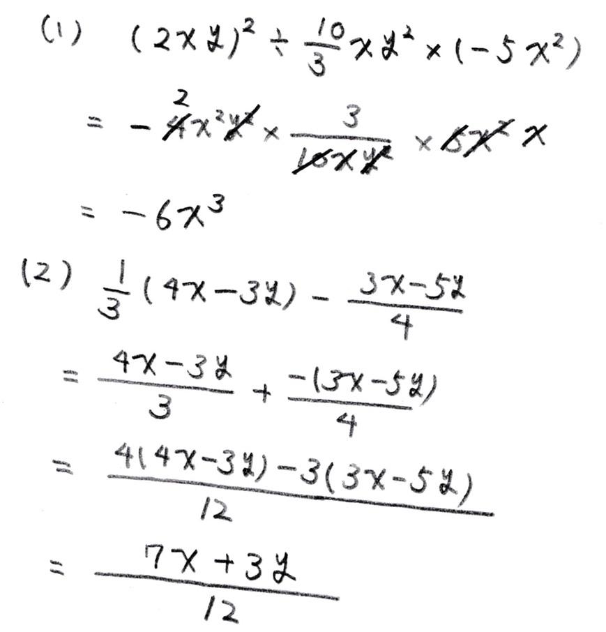北海道学力テスト中2数学2018年第2回過去問題 解答・解説