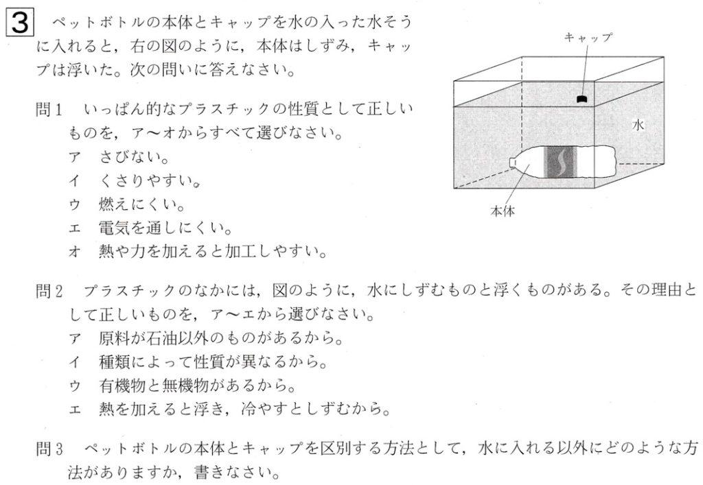 北海道学力テスト中1理科2017年第2回過去問題