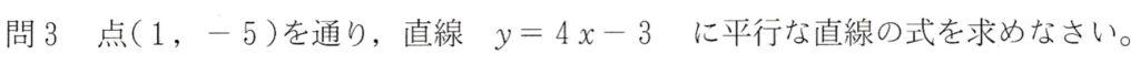 北海道学力テスト中2数学2017年第4回過去問題