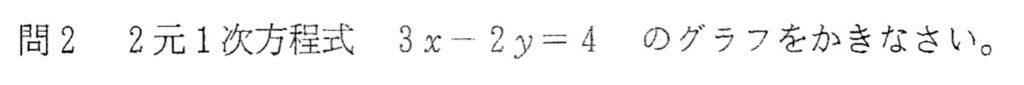 北海道学力テスト中2数学2015年第4回過去問題