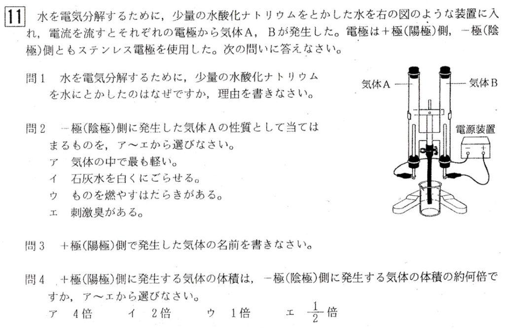 北海道学力テスト中2理科2015年第2回過去問題