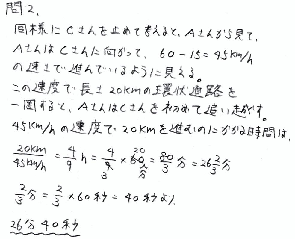 北海道学力テスト中1数学2017年第4回過去問題 解答・解説