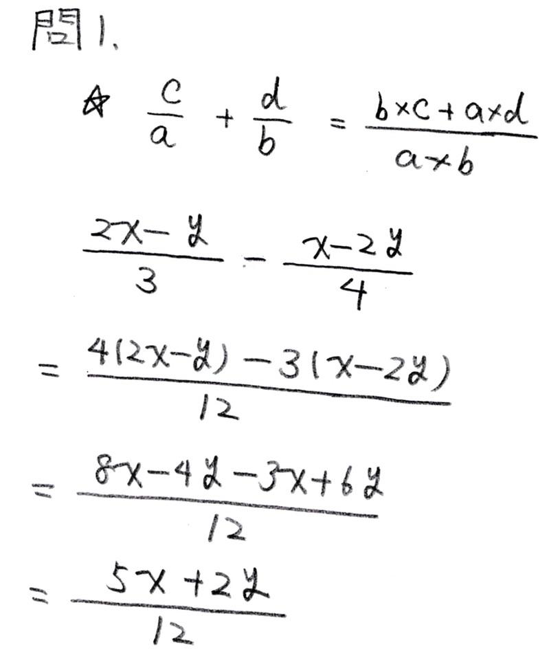北海道学力テスト中2数学2015年第4回過去問題 解答・解説