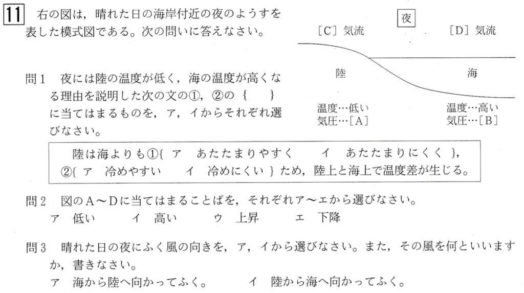 北海道学力テスト中2理科2018年第4回過去問題