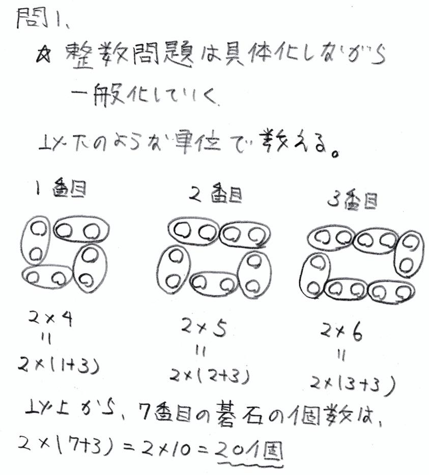 北海道学力テスト中2数学2018年第4回過去問題 解答・解説