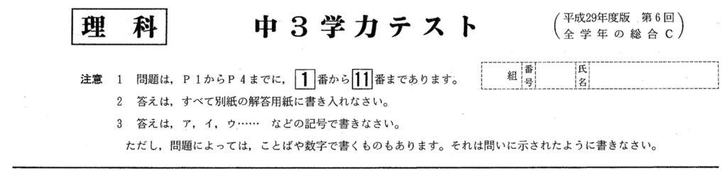 中3北海道学力テスト総合C理科2017年過去問題