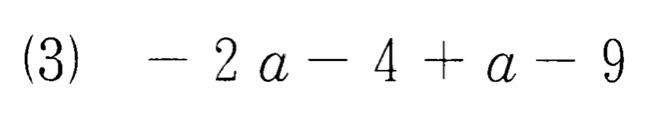 北海道学力テスト中1数学2019年第4回過去問