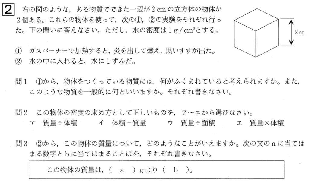 北海道学力テスト中1理科2019年第4回過去問題