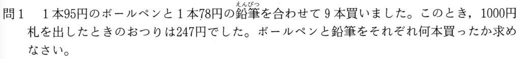 北海道学力テスト中1数学2019年第3回過去問