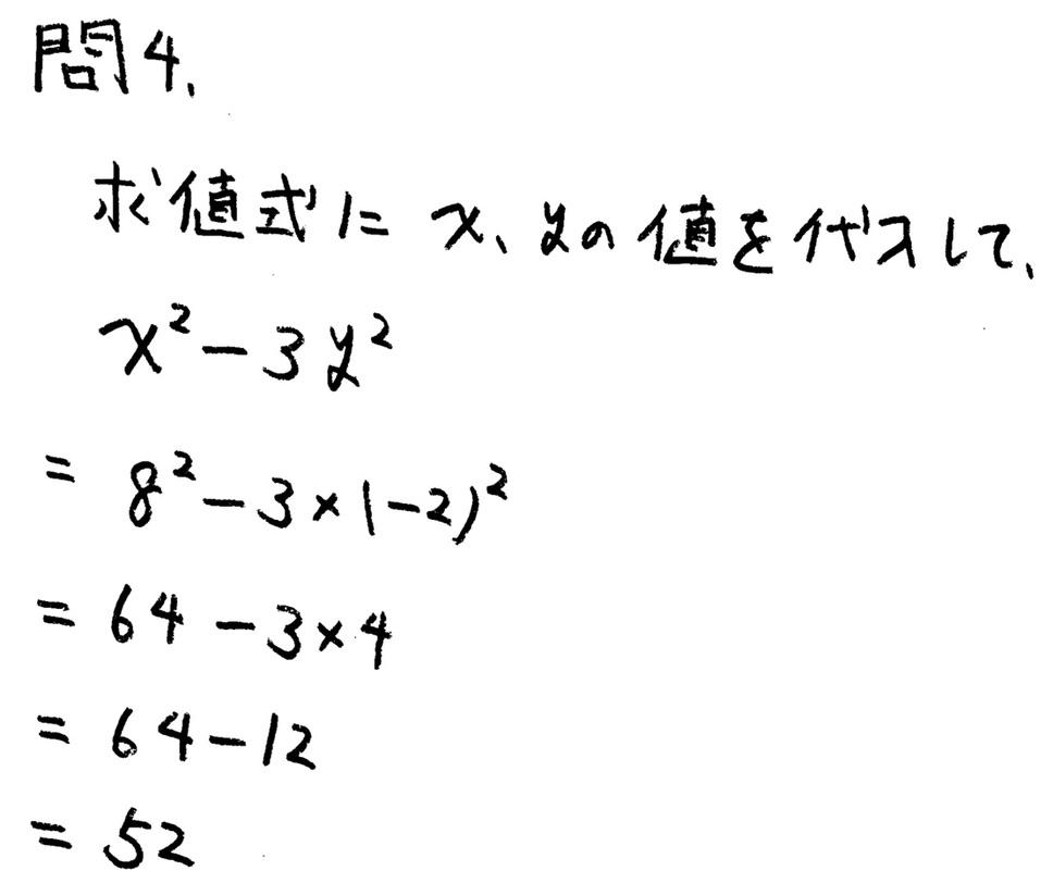 北海道学力テスト中1数学2019年第3回過去問 解答・解説