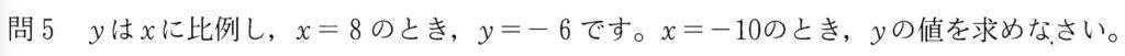 北海道学力テスト中1数学2019年第4回過去問題