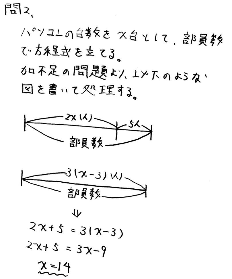 北海道学力テスト中1数学2019年第4回過去問 解答・解説