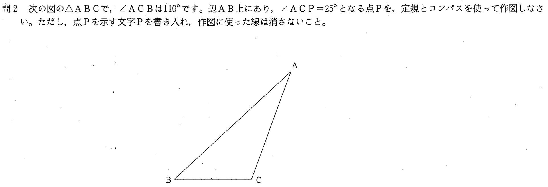 中3北海道学力テスト総合A「数学」(2020、令和2年)問題