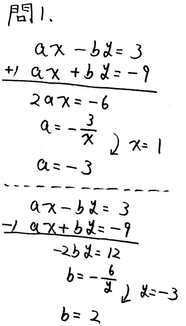 中3北海道学力テスト総合A「数学」(2020、令和2年)解答・解説