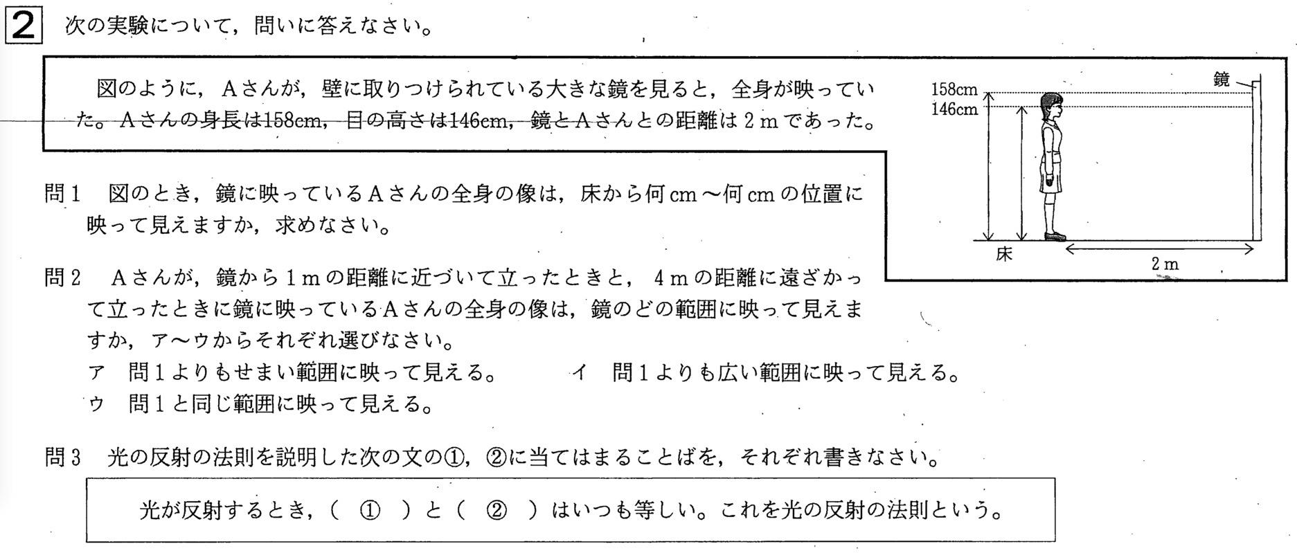 中3北海道学力テスト総合A「理科」(2020、令和2年)問題