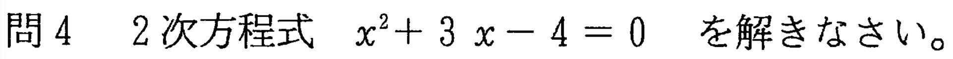 中3北海道学力テスト総合B「数学」(2020、令和2年)問題